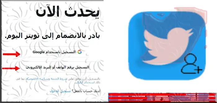 كيفية إنشاء حساب تويترجديد  بسهولة create  new twitter