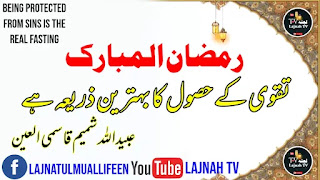 رمضان المبارک تقویٰ کے حصول کا بہترین ذریعہ