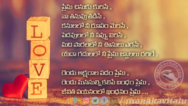 Long love quotes for her in telugu images download