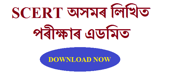 Download SCERT Assam Admit Card 2019, New date announced