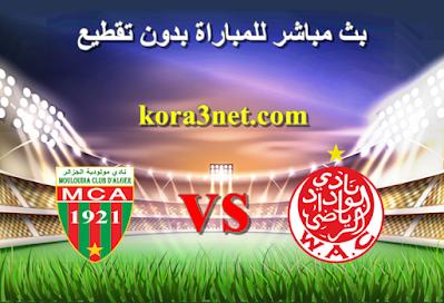 مباراة الوداد المغربى ومولودية الجزائر