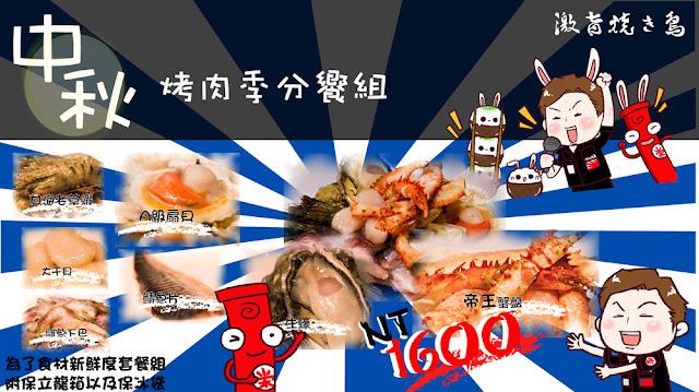 中秋烤肉組預購,全台首間串燒專利店激旨燒鳥超夯登場!
