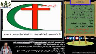 غلاف شرح نص في حب مصر - نصوص الصف الثاني الإعدادي الفصل الدراسي الأول