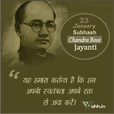 Subhash Chandra Bose Jayanti 2021 Wishes