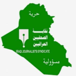 نقابة الصحفيين العراقيين تدعو أعضاءها الى مراجعة النقابة لتحديث استمارة المكافات التشجيعية