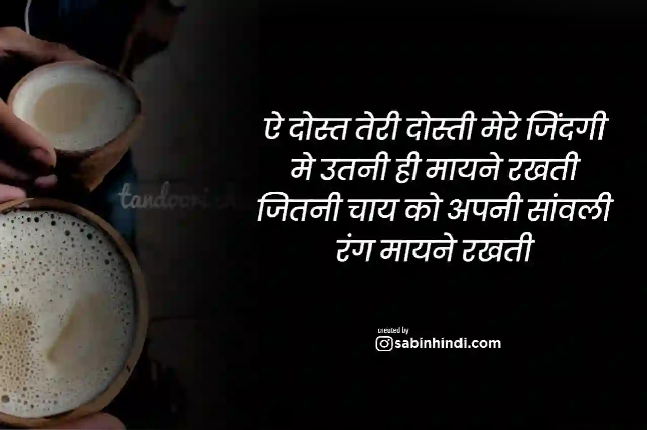 70 Tea Status In Hindi Tea Quotes In Hindi Chai Quotes In Hindi Feb2021