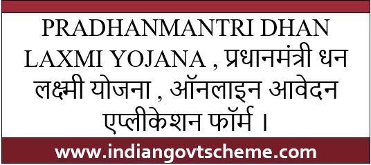 Pradhan+mantri+dhan+laxmi+yojana