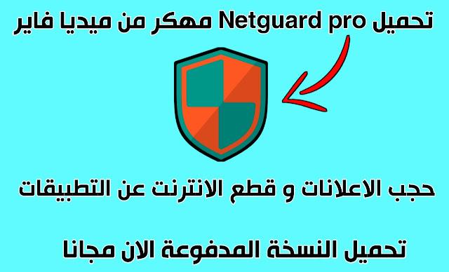 تحميل netguard pro مهكر للاندرويد من ميديا فاير