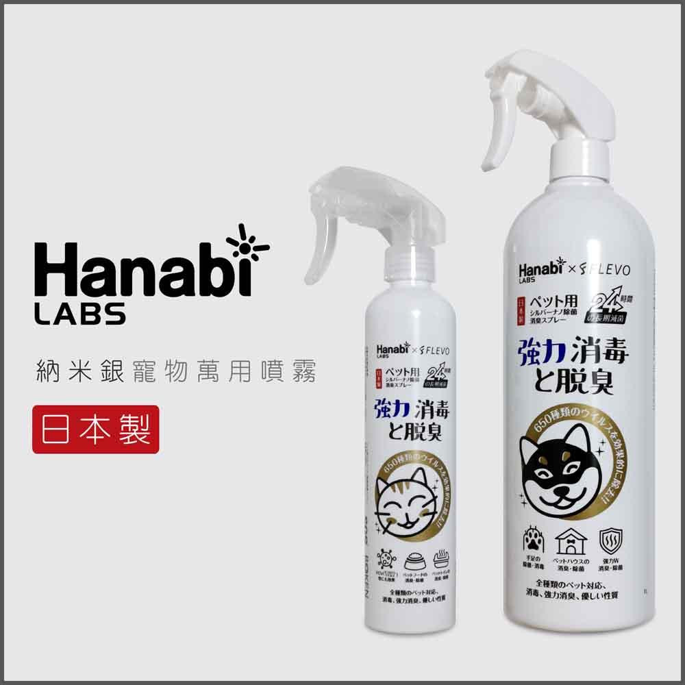Hanabi Labs 納米銀寵物萬用噴劑