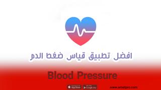 تحميل افضل تطبيق قياس ضغط الدم Blood Pressure للهاتف الاندرويد والايفون