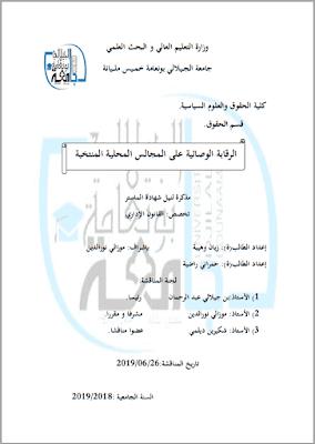 مذكرة ماستر: الرقابة الوصائية على المجالس المحلية المنتخبة PDF