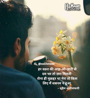 Very Painful Urdu Shayari In Hindi with images
