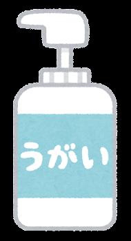 うがい薬のイラスト(白)