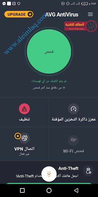 برنامج انتي فايروس عربي للجوال