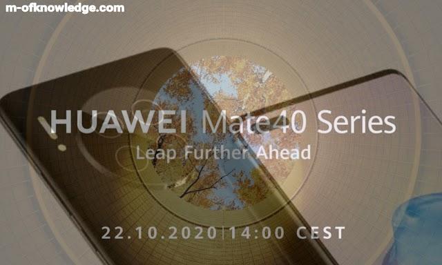 موعد إطلاق شركة هواوي لأحدث سلسلة من هواتفها Huawei Mate 40