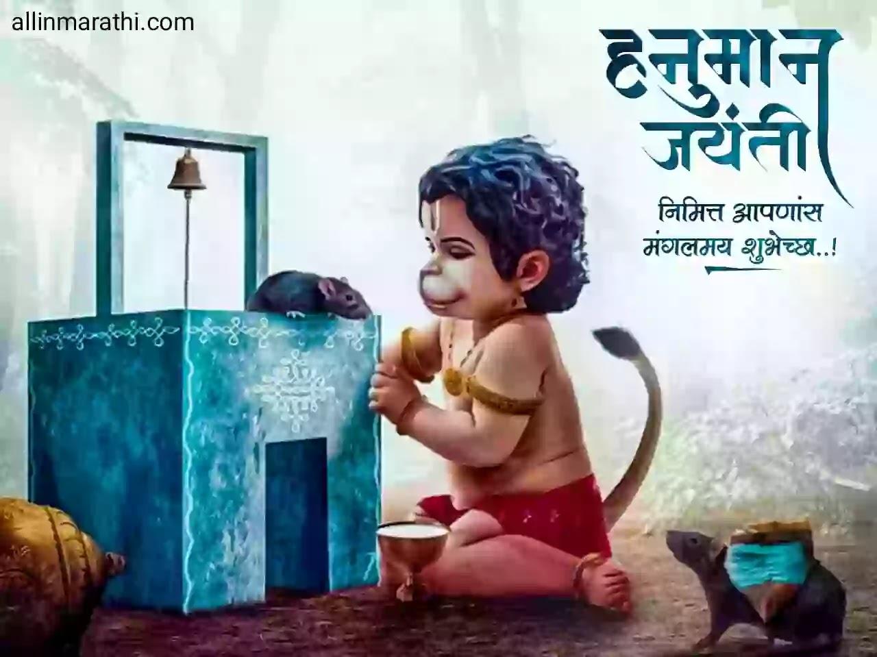 Hanuman-jayanti-greetings-marathi