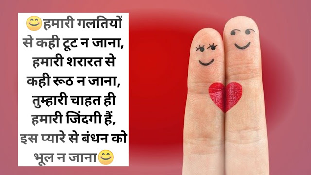 love image with shayari download