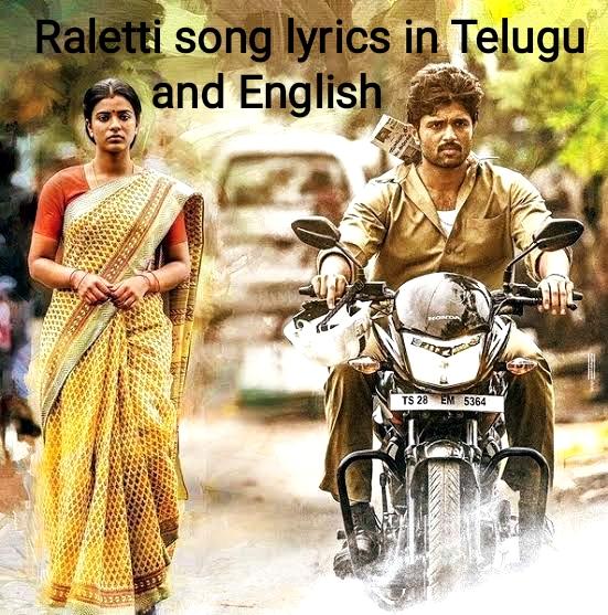Raletti Song Lyrics in Telugu - world famous lover, Vijay, Telugu song lyrics