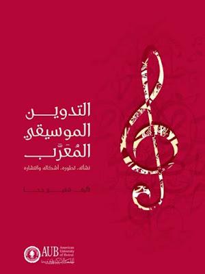 كتاب التدوين الموسيقي المعرب : نشأته - تطوره - إشكاله وإنتشاره