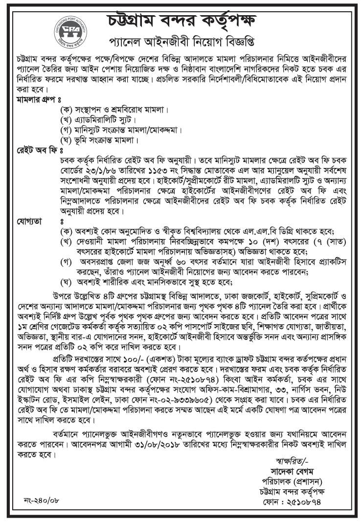 Chittagong Port Authority Panel Lawyer Job Circular 2018