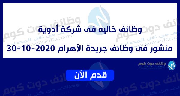 وظائف خاليه فى شركة أدوية بمدينة نصر فى العديد من التخصصات منشور فى وظائف اهرام الجمعه على وظائف دوت كوم
