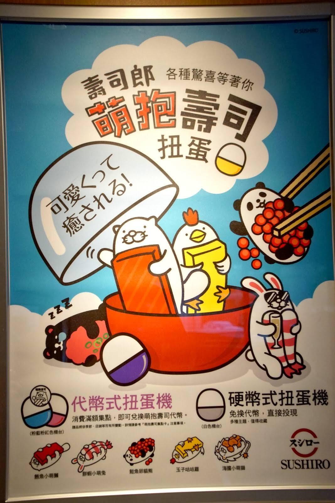 [台南][安平區] 台灣壽司郎-台南安平店 102盤完食全紀錄 食記