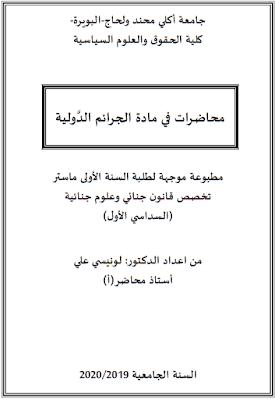 محاضرات في مادة الجرائم الدولية من إعداد د. لونيسي علي PDF
