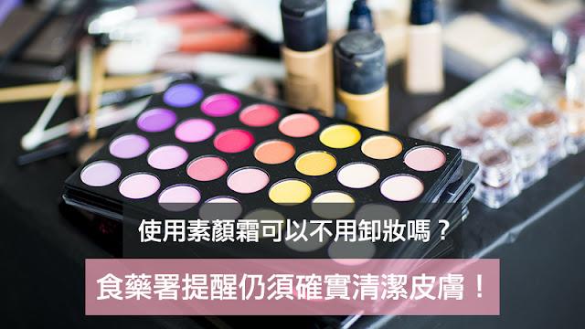 素顏霜 卸妝 保養