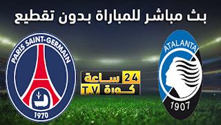 مشاهدة مباراة أتلانتا وباريس سان جيرمان بث مباشر بتاريخ 12-08-2020 دوري أبطال أوروبا