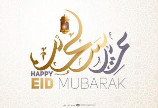 صور تهنئة العيد الاضحى 2019 عيد سعيد
