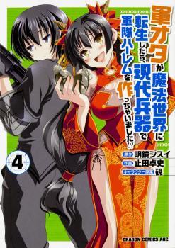 Gunota ga Mahou Sekai ni Tensei Shitara, Gendai Heiki de Guntai Harem o Tsukucchaimashita!? Manga