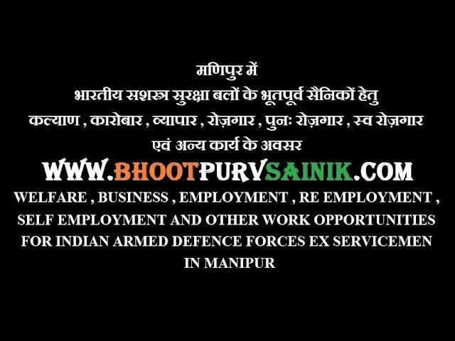 EX SERVICEMEN WELFARE BUSINESS EMPLOYMENT RE EMPLOYMENT SELF EMPLOYMENT IN MANIPUR मणिपुर में भूतपूर्व सैनिक कल्याण कारोबार व्यापार रोज़गार पुनः रोज़गार स्व - रोज़गार