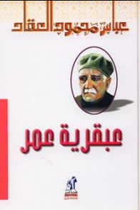 كتاب عبقرية عمر للعقاد pdf