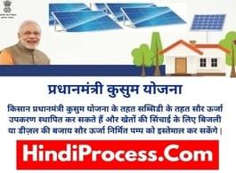 PM Kusum Yojana Solar Pump Subsidy