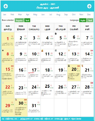 Tamil Calendar August 2021
