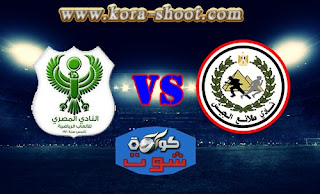 مشاهدة مباراة طلائع الجيش والمصري البورسعيدي بث مباشر 03-03-2019 الدوري المصري