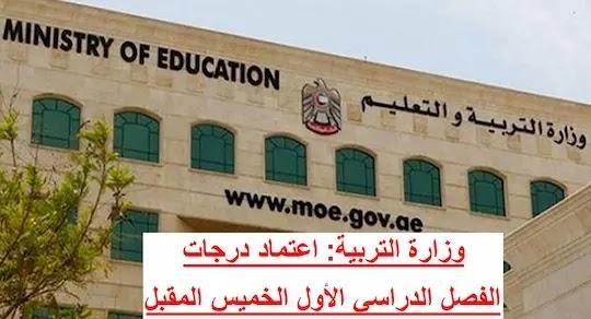 وزارة التربية: اعتماد درجات الفصل الدراسي الأول الخميس المقبل