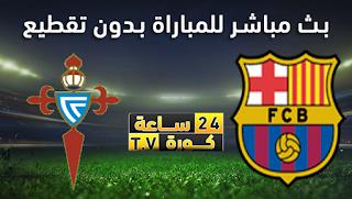 مشاهدة مباراة سيلتا فيغو وبرشلونة بث مباشر بتاريخ 27-06-2020 الدوري الاسباني