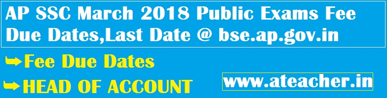 A.P SSC March-2018 Exam Fee Payment Dates 10th Exams Fee Payment Dates
