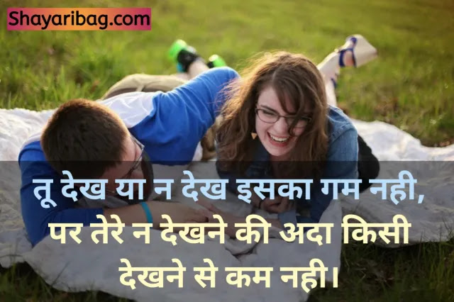 Love Hindi Quotes For Boyfriend