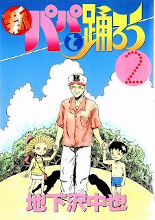 新パパと踊ろう 第01-02巻 [Shin Papa to Odorou vol 01-02]