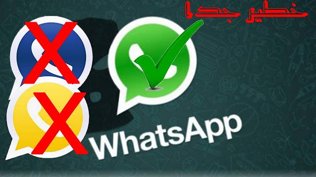 خطير جدا! إذا كنت تستخدم WhatsApp ،فيجب عليك مشاهدة هذا الفيديو !