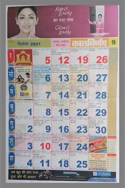 Hindi Kalnirnay Calendar 2021 September