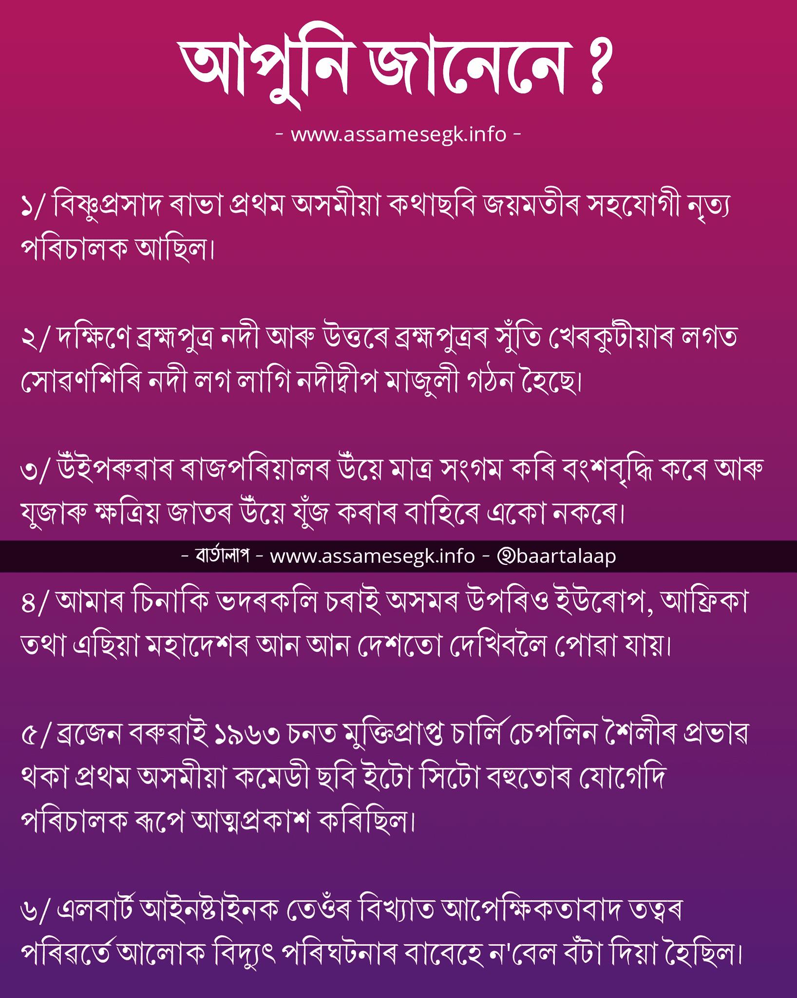 Facts in Assamese - Assamese GK