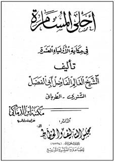 download pdf ahlal musamarah syaikh fadhal tuban
