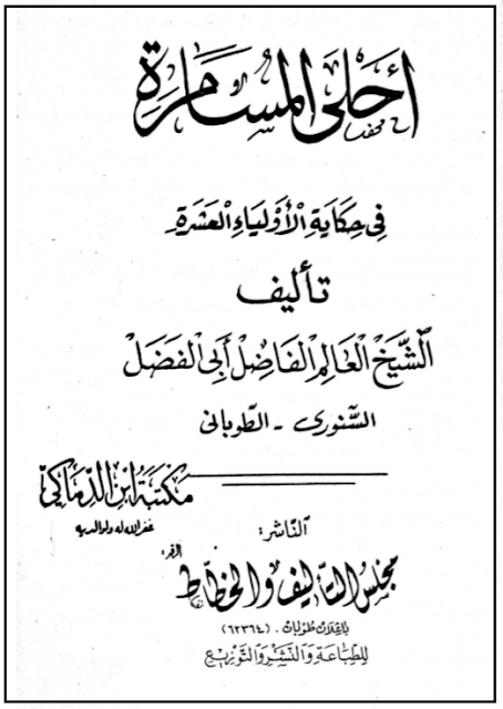 download pdf ahlal musamarah syaikh fadhal tuban