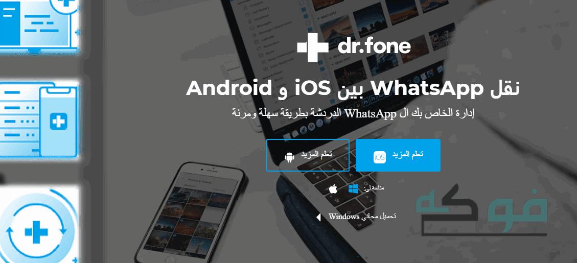 تحميل برنامج استرجاع الصور والفيديو المحذوفة كامل مجانا 2020 Wonder Share Dr Fone