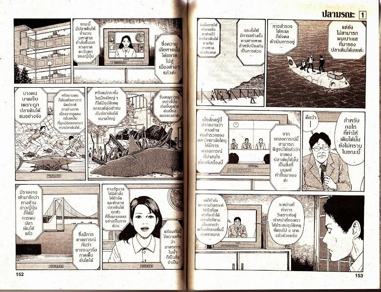 Gyo - หน้า 77
