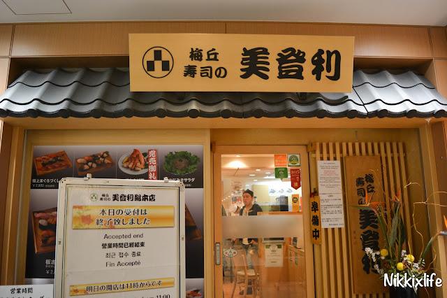 【日本。東京】平價抵食超人氣梅丘寿司の美登利 2