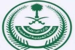 وزارة الداخلية السعودية تصدر توضيحات حول تطبيق قانون الذوق العام